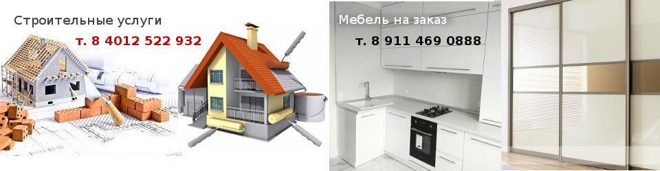 Строители, мебель. Калининград.